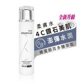 Skin Advanced 白金鑽石緊緻柔膚水 150 ml