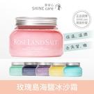 【享安心】 日喬恩 玫瑰島海鹽冰沙霜 350g/罐 去角質 天然海鹽