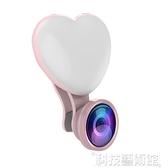 自拍燈 微距手機廣角鏡頭直播冷暖光自拍補光燈小型主播美顏嫩膚抖音 交換禮物