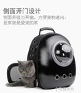 太空喵太空寵物艙背包便攜外出雙肩包貓咪貓包籠子外帶狗狗貓書包 【全館免運】