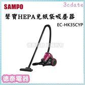 SAMPO【EC-HK35CYP 】聲寶HEPA免紙袋吸塵器【德泰電器】