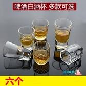 玻璃酒杯套裝 酒吧ktv大號白酒杯玻璃2兩酒杯100ml一口小號啤酒杯套裝二兩家用