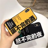 iphone7手機殼蘋果玻璃8plus抖音潮牌情侶男女【3C玩家】