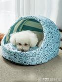 狗窩冬天保暖中小型犬貓窩四季通用泰迪蒙古包可拆洗寵物貓咪用品 歌莉婭