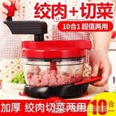 絞肉機家用手動攪拌機餃子餡碎菜機家用手搖切辣椒小型絞菜機 為愛居家