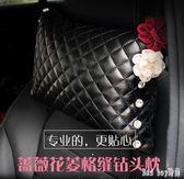 汽車頭枕時尚鑲鉆創意頭枕四季通用車枕護頸枕車內飾品 QG12453『Bad boy時尚』