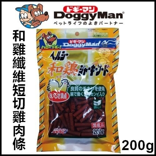 *WANG*日本DoggyMan【犬用和雞系列】纖維短切雞肉條 200g