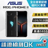 【創宇│福利品】S級 ASUS ROG PHONE II 12G+512GB (ZS660KL) 電競手機 實體店有保固好安心