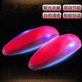 暖鞋器宿舍成人烘鞋器控溫除螨干燥便攜學生紫光殺菌烤鞋器冬季