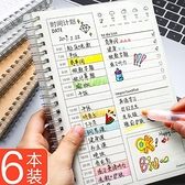 日程表每日計劃本自律規劃效率手冊【聚寶屋】
