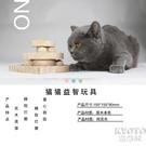 貓玩具自嗨啃咬磨爪器貓軌道球逗貓球實木貓抓板貓咪 【快速出貨】