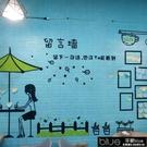裝飾貼紙 網紅留言墻許愿板奶茶店墻壁裝飾背景墻貼教室布置創意墻面貼紙畫