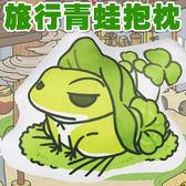 旅行青蛙 遊戲周邊 旅蛙 可愛 絨毛娃娃 玩具 大 抱枕 靠枕 雙面 玩偶 蝴蝶 老鼠 頭巾 三葉草 BOXOPEN