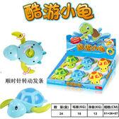 熱賣抖音同款酷遊小烏龜上鏈烏龜戲水玩具網紅爆款夏日浴室玩具 兒童玩具