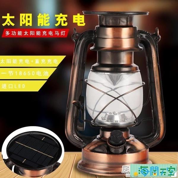 太陽能充電馬燈LED多功能戶外應急燈露營野營燈手提燈復古煤油燈 海闊天空