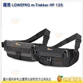 羅普 L200 黑 L201 灰 Lowepro m-Trekker HP 120 星際冒險家相機腰包 斜背包 適用微單 公司貨