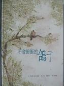 【書寶二手書T4/少年童書_YJB】不會俯衝的鴿子_愛德華.范登文德爾
