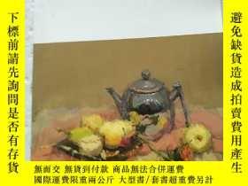 二手書博民逛書店巔峯教學罕見實用色彩Y22264 程曉光 黑龍江美術出版社 出版