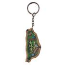 【收藏天地】台灣紀念品*寶島造型夜光木質鑰匙圈-士林夜市