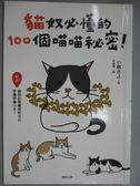 【書寶二手書T1/寵物_KFM】貓奴必懂的100個喵喵祕密!_小泉