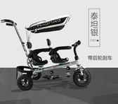 燦成雙人兒童三輪車雙胞胎童車二胎雙座腳踏車寶寶嬰兒幼兒手推車禮物限時八九折