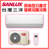 留言折扣享優惠台灣三洋SANLUX冷暖變頻分離式*適用4-6坪 SAE-V36HF+SAC-V36HF (含基本安裝+舊機回收)