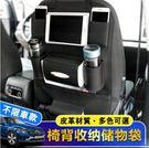 【高質感皮革】 汽車椅背收納袋 可放平板 車用儲物袋 椅背 置物袋 汽車椅  儲物袋 母親節【A60】
