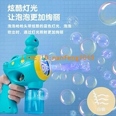 手持自動泡泡機兒童玩具電動吹泡泡槍加特林少女男孩【白嶼家居】