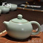 美閣 汝窯茶具茶壺天青單壺開片可養汝瓷陶瓷功夫家用茶道泡茶器-黑色地帶