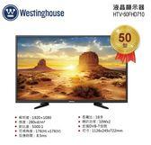 【佳麗寶】(Westinghouse美國西屋)-LED液晶顯示器-50型【HTV-50FHD710】含運送
