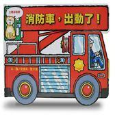 【上誼】《消防車,出動了!》