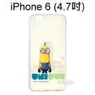 小小兵透明軟殼 [背影] iPhone 6 / 6S (4.7吋)【正版授權】