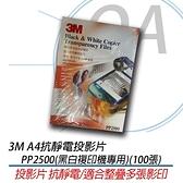 【高士資訊】3M PP2500 A4 抗靜電系列 投影片 黑白複印機專用