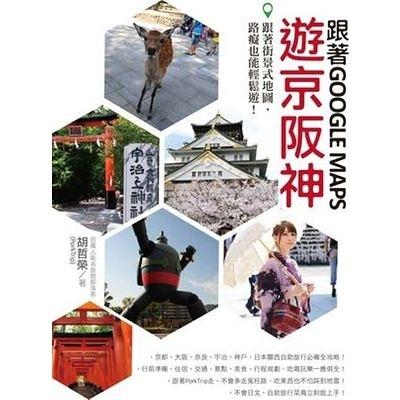 跟著Google Maps遊京阪神(有了街景式地圖路癡也能輕鬆