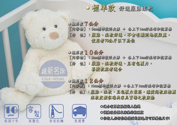 【嘉新名床】Baby-Care 浮力床《加硬款 / 7公分 / 訂製60x90cm》