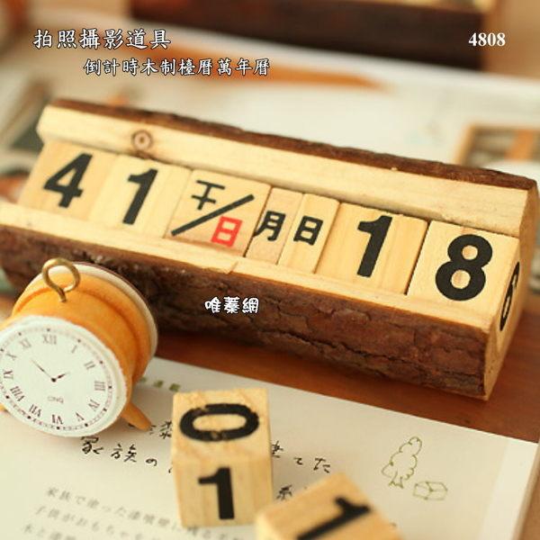 【唯蓁網4808】創意手動木質日曆擺件 拍照攝影道具 倒計時木制檯曆萬年曆裝飾擺設工藝品禮品
