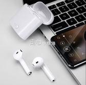 現貨秒殺 無線藍牙耳機蘋果安卓迷你雙耳運動跑步走心小賣場