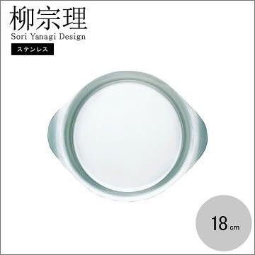 柳宗理-圓淺盤-小-日本大師級商品