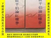 二手書博民逛書店罕見俞平伯論紅樓夢(全二冊,1988年1印,非館藏)Y11234