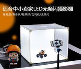 店長推薦LED小型攝影棚 補光套裝迷你拍攝拍照燈箱柔光箱簡易攝影道具 芥末原創
