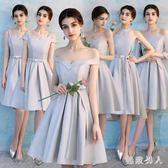 伴娘禮服2018新款韓版灰色姐妹團伴娘服顯瘦短款女 DN15770【極致男人】