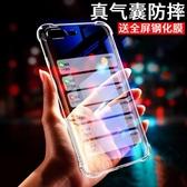 華為nova3榮耀V10手機殼8xmax透明9i硅膠9青春play暢玩7防摔8C套X 【米家科技】
