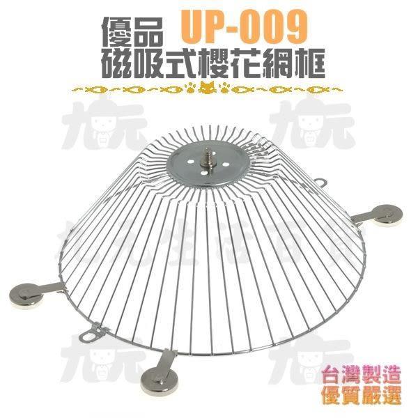 【九元生活百貨】優品 UP-009 磁吸式櫻花網框 磁吸式油網框