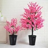 裝飾盆栽 桃花樹仿真植物落地盆栽盆景塑料假花仿真絹花大型客廳裝飾綠植樹