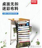 迷彩款書袋課桌神器學生書桌掛袋書本收納袋掛書袋高中生多功能書立創意 繽紛創意家居