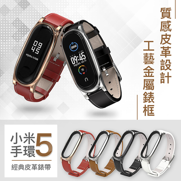 小米手環5 經典皮革錶帶 氣質女款 小米手環3/4共用 可調整長度 超纖皮革 不鏽鋼錶框 小米 米布斯