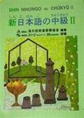 (二手書)新日本語の中級II 課文中譯、解答