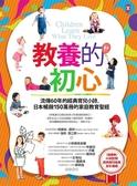(二手書)教養的初心:流傳60年的經典育兒小詩,日本暢銷150萬冊的家庭教育聖經(..