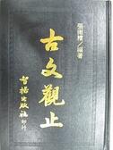 【書寶二手書T9/文學_AJP】古文觀止_張雨樓