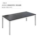 JM-914 JS會議桌(黑色/鋁合金腳) 251-4 W180×D90×H75